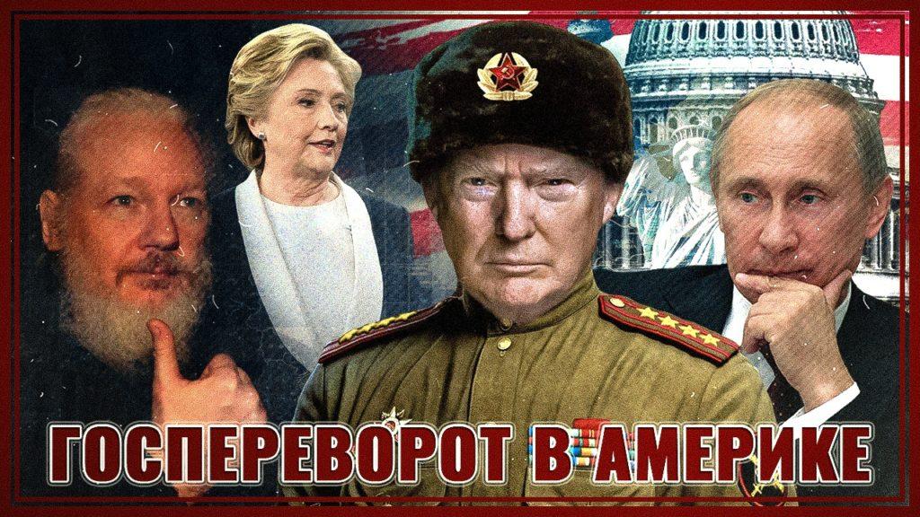 Трамп заявил о государственном перевороте в Америке