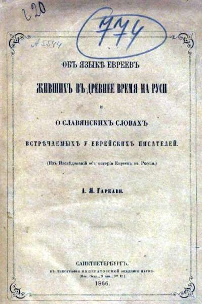 Год издания книги 1866.