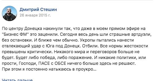 К пятилетию ДНР