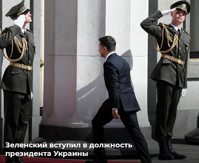 Первые заявления Зеленского в качестве Президента Украины и последующие отставки