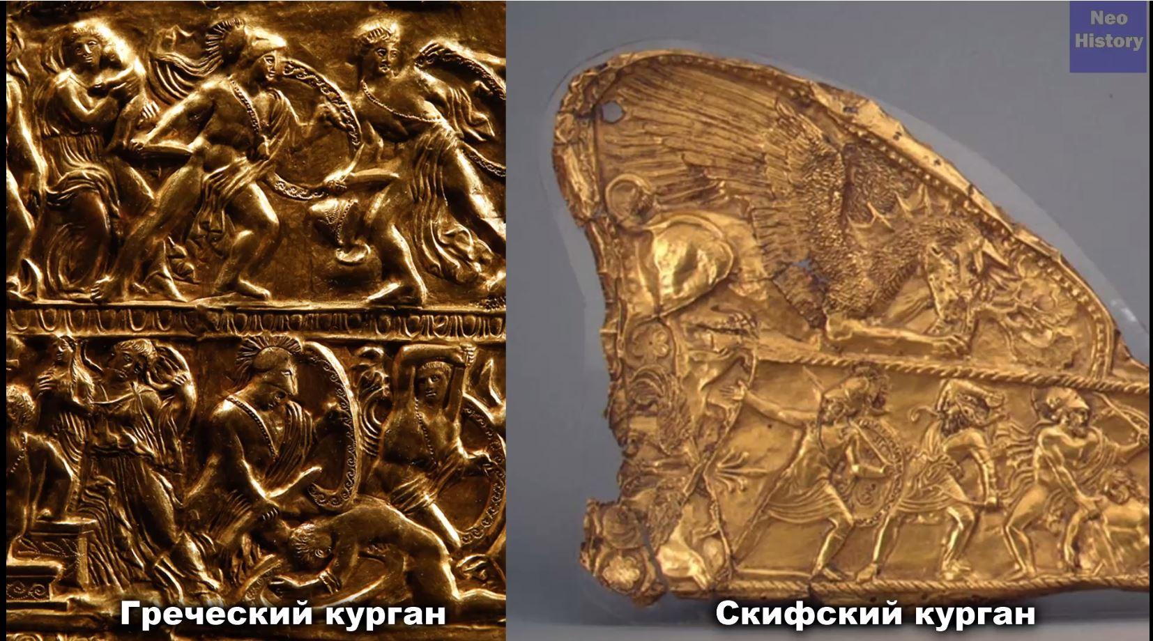 Рисунок 13. Золото из греческого и скифского курганов.
