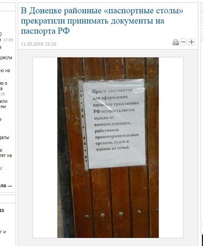 Паспортная аннексия Украины