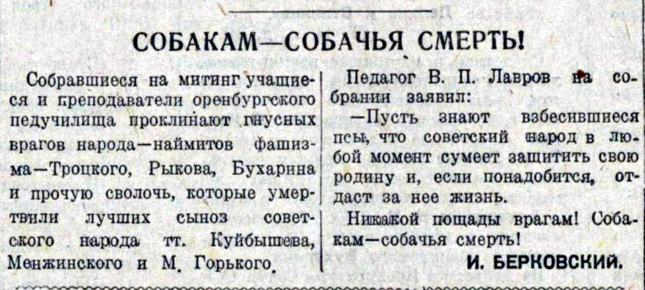 Газетная публикация того времени.