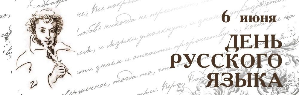 Открытка день русского языка пушкинский день россии