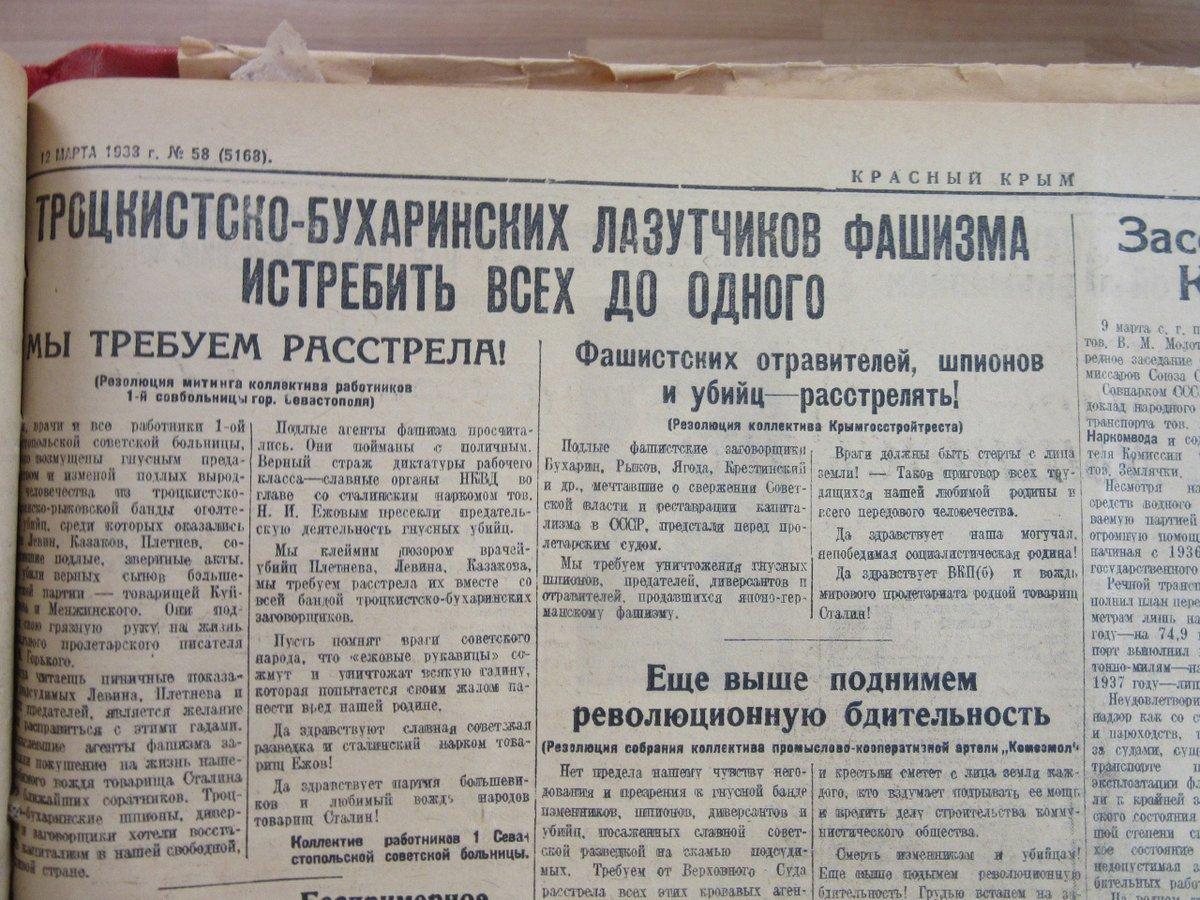 "Газета ""Красный Крым""  за 1938 год."