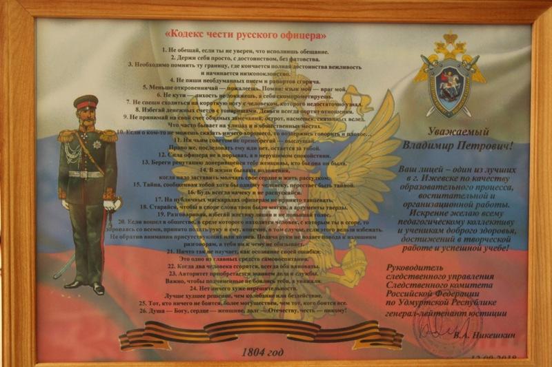 кодекс русского офицера картинка запрос