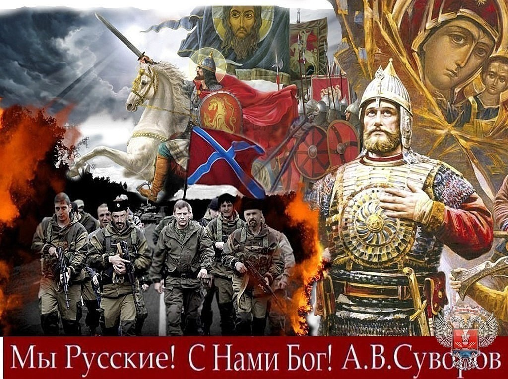 Картинка мы русские с нами бог, харбин картинки