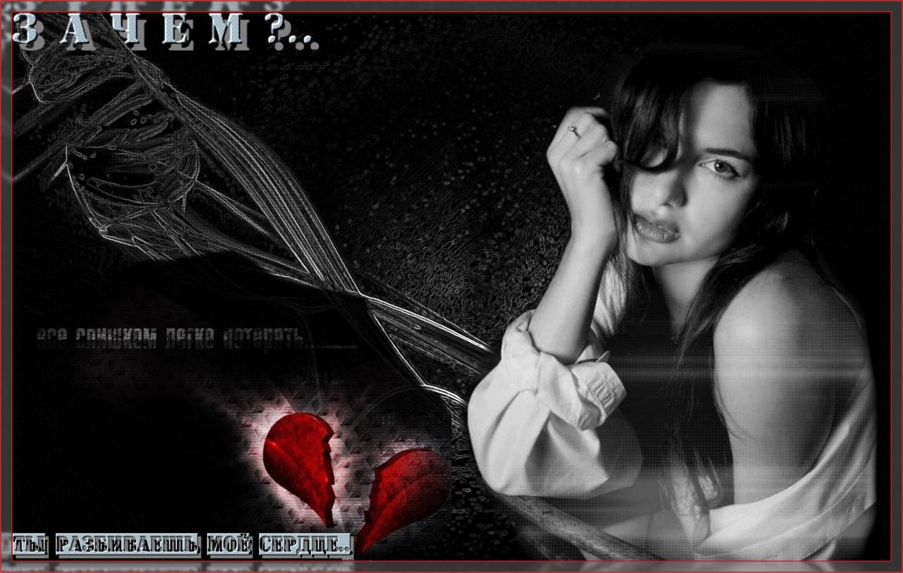 Картинки ты разбил мое сердце