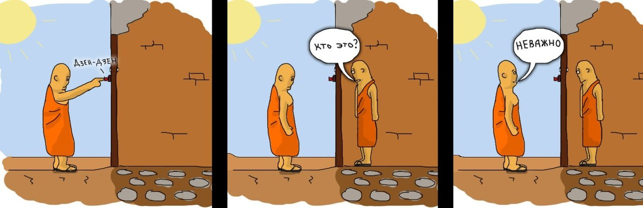 Дзен буддизм смешные картинки