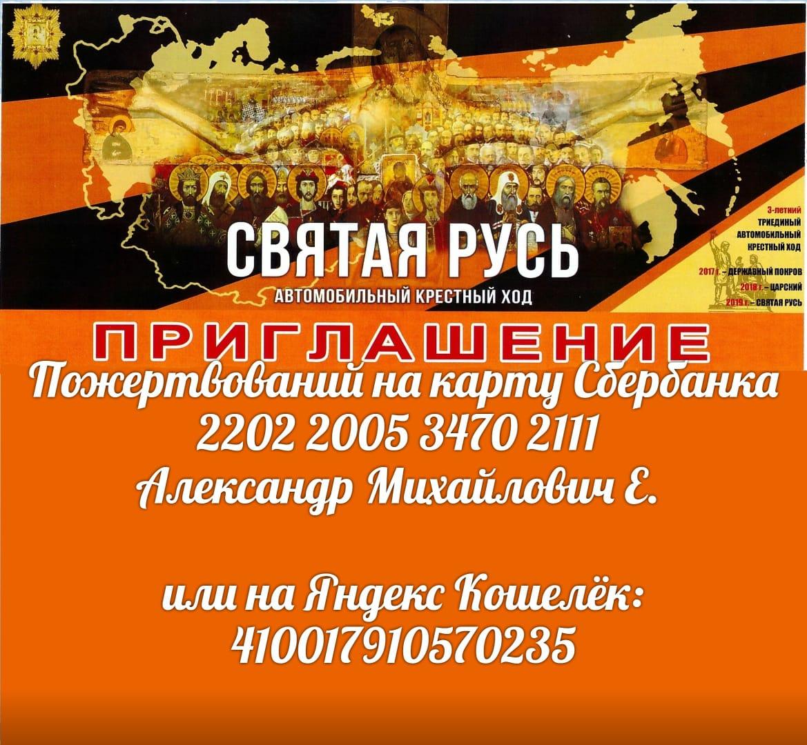 """Автомобильный Крестный ход """"Святая Русь"""": 52 и 53 дни пути. Курган, Челябинск."""