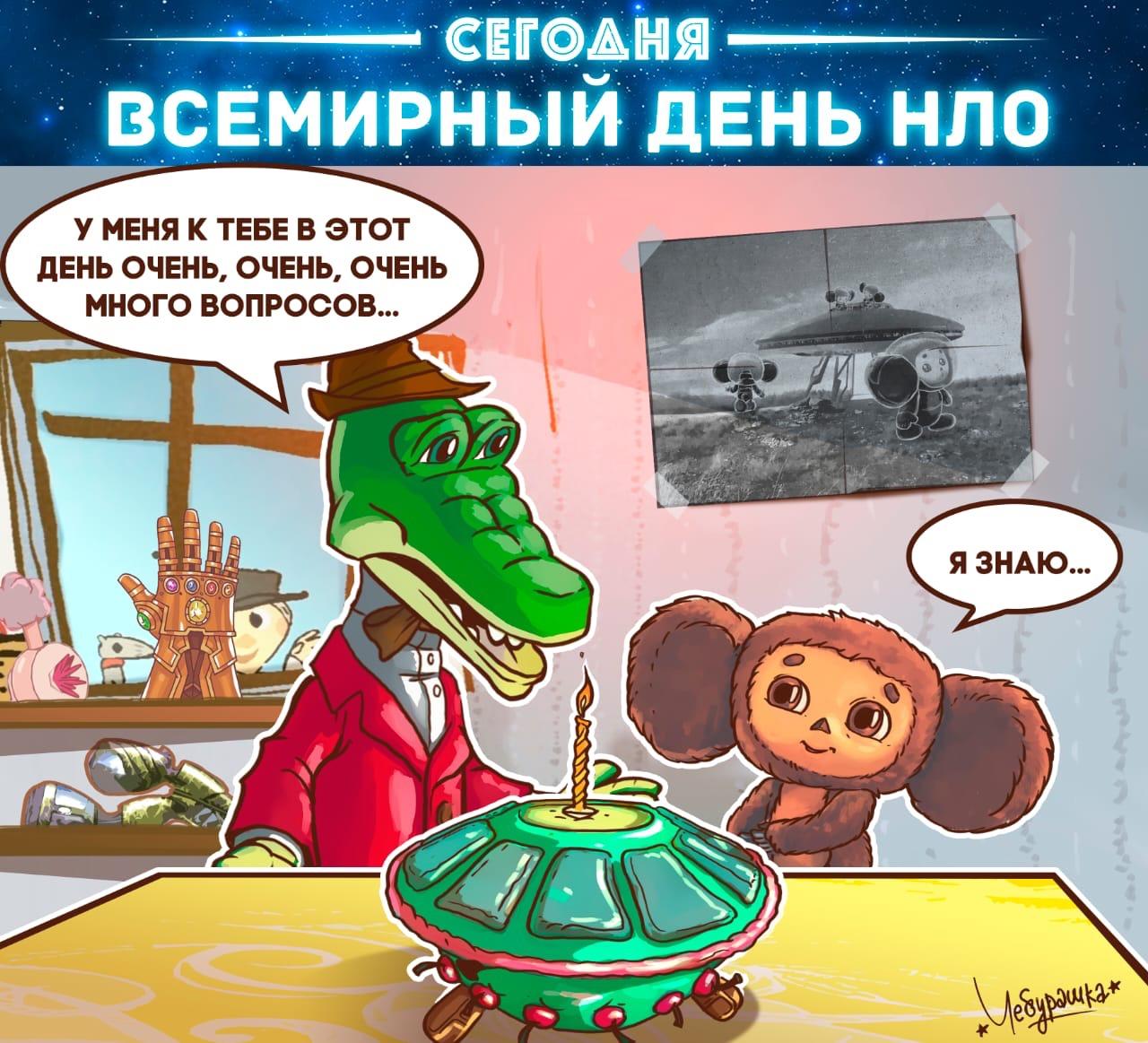 Инопланетянин Анекдот