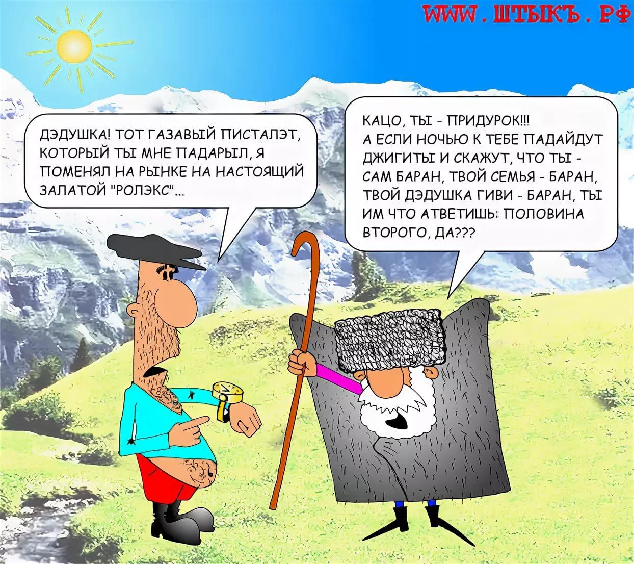 Анекдоты про кавказцев в картинках