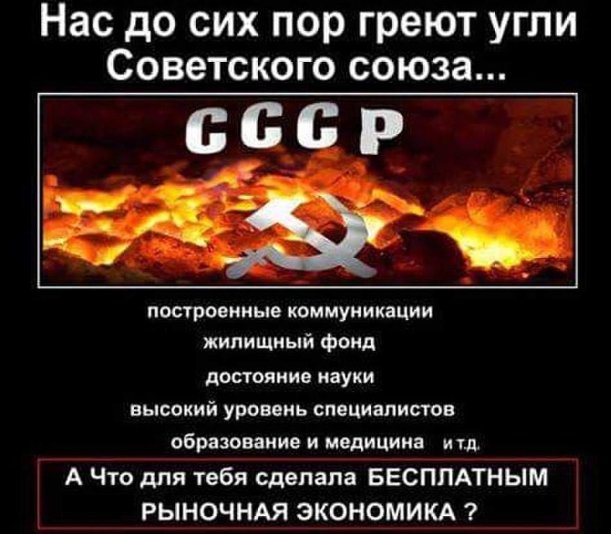 20 лет без СССР - Страница 7 4FU4C01eXl