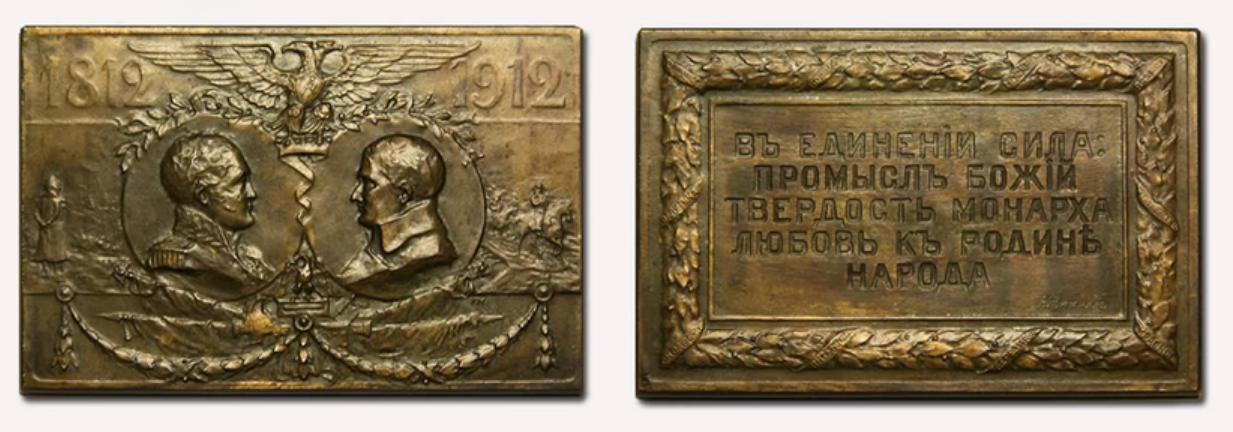 """Барельеф, говорящий о том, что в 1912 году знали, что """"Наполеон и Александр были едины и поэтому сильны""""."""