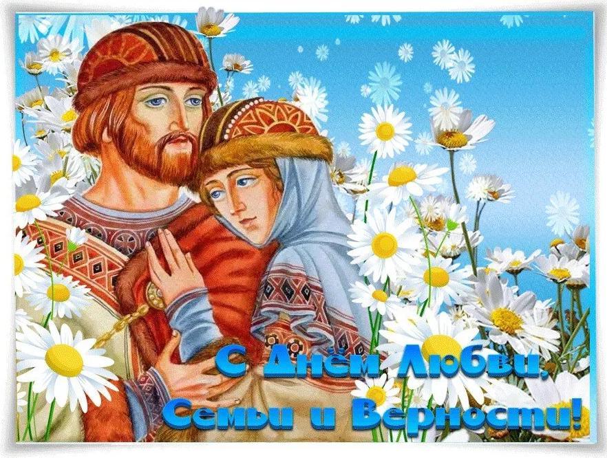 Открытки день семьи любви и верности петра и февронии, свадьбе
