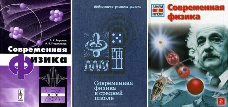 Обложки книг по физике.