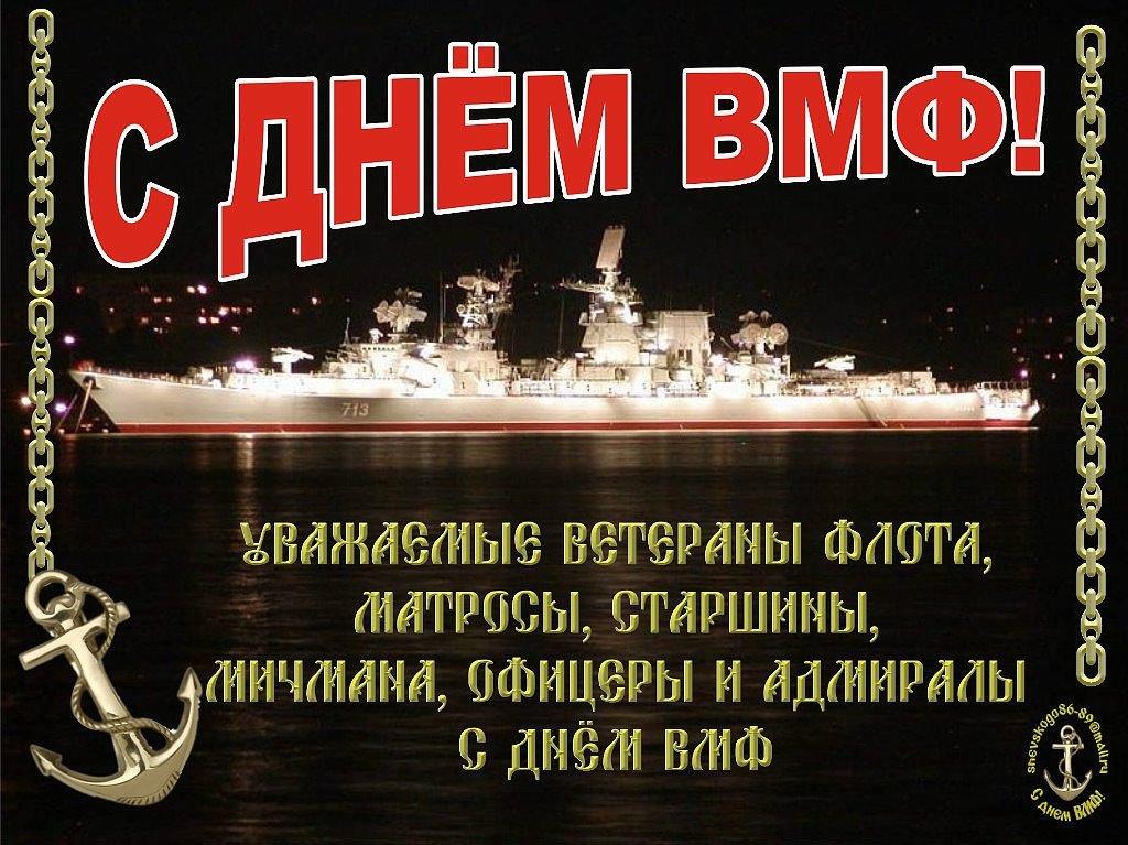Картинки поздравления с днем морского флота, туалете соблюдении