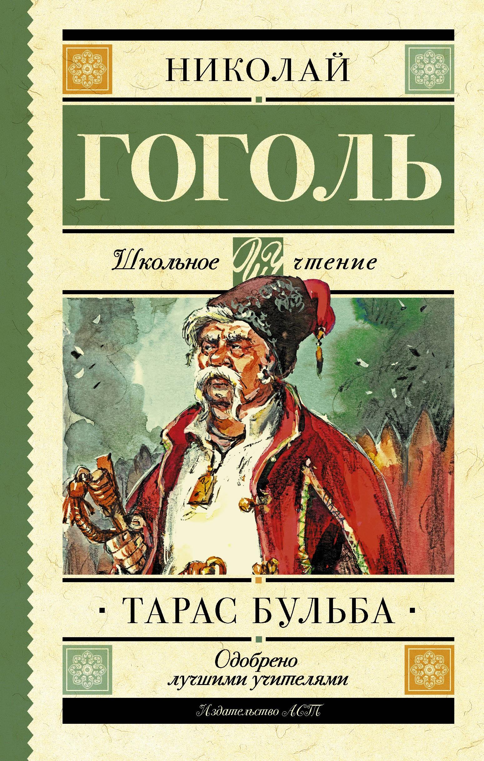 """В этой книге Н.В.Гоголя слово """"жид"""" напечатано 21 раз."""