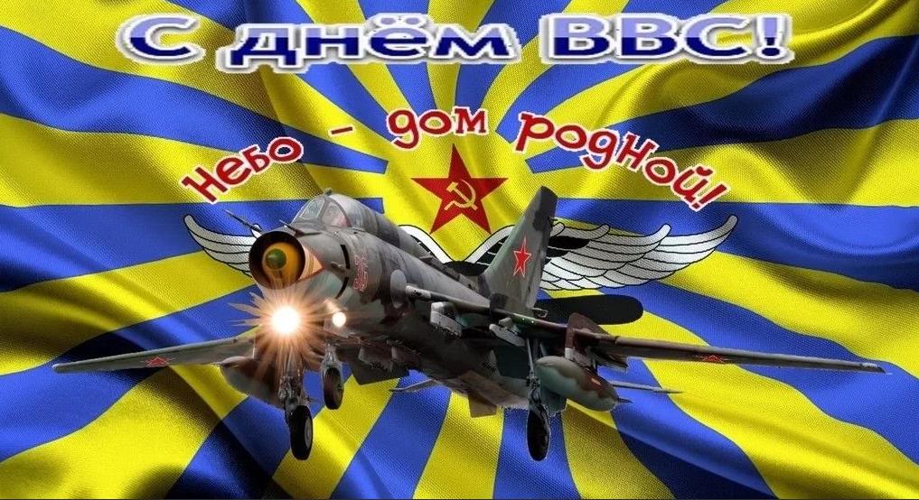 Чувство, картинки день военно воздушных сил россии