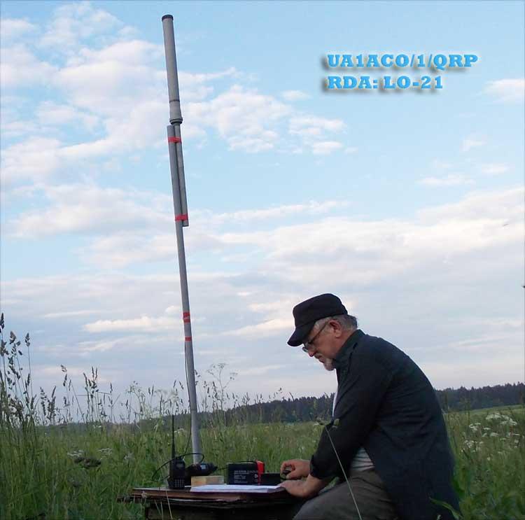 ЕН-антенна на длинном шесте. Сеанс связи осуществляется азбукой Морзе при мощности передатчика 1 Ватт.