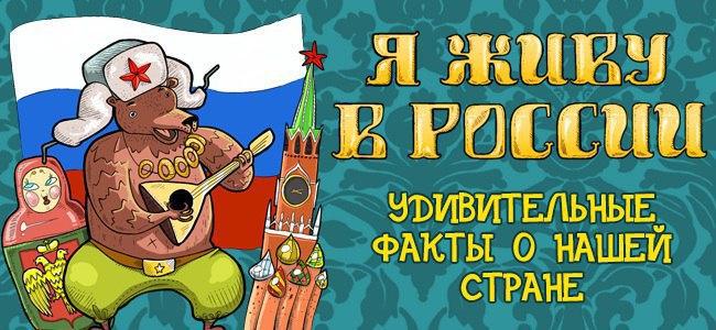 20 любопытных фактов о России