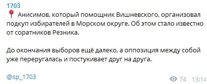 Резник пытается отнять у помощника Вишневского Анимсимого депутатский
