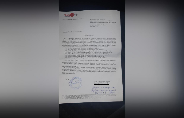 В ЛДПР опровергли данные о подкупах в ходе голосования в Петербурге