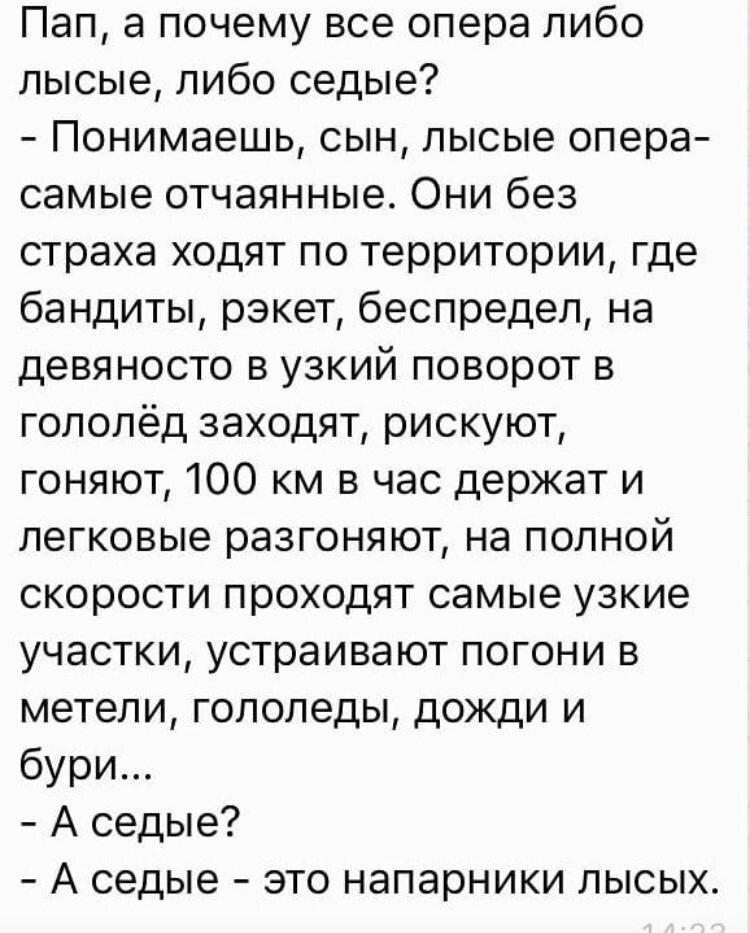 Анекдот Про Оперов