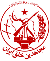 https://cont.ws/uploads/pic/2019/9/Logo_of_the_People%27s_Mujahedin_of_Iran%20%281%29.png