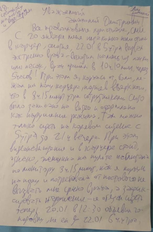 Спасти Николая Каклюгина: тяжело больного борца с сектами бросили в карцер накануне апелляции 3