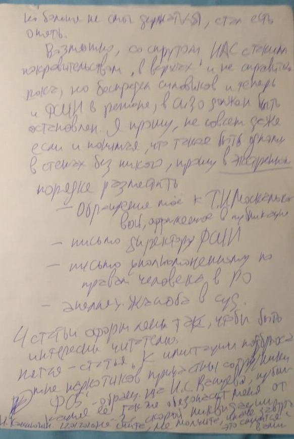 Спасти Николая Каклюгина: тяжело больного борца с сектами бросили в карцер накануне апелляции 4