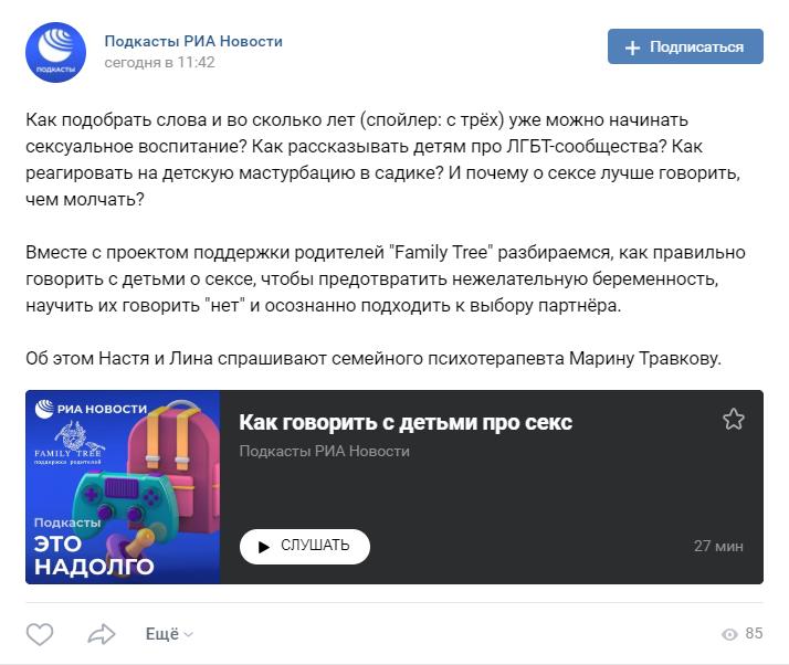 Пропаганда извращений и растления детей с трех лет на РИА Новости 4
