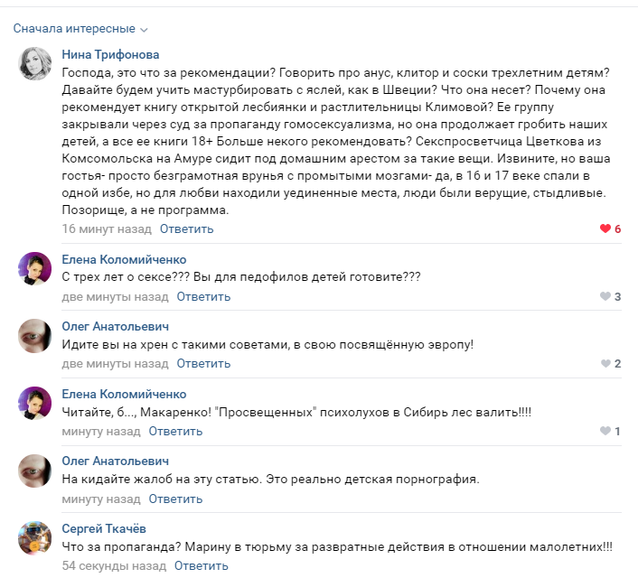 Пропаганда извращений и растления детей с трех лет на РИА Новости 5