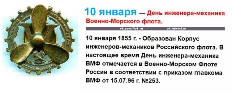 гречка день корабельного инженера механика открытка купальниках