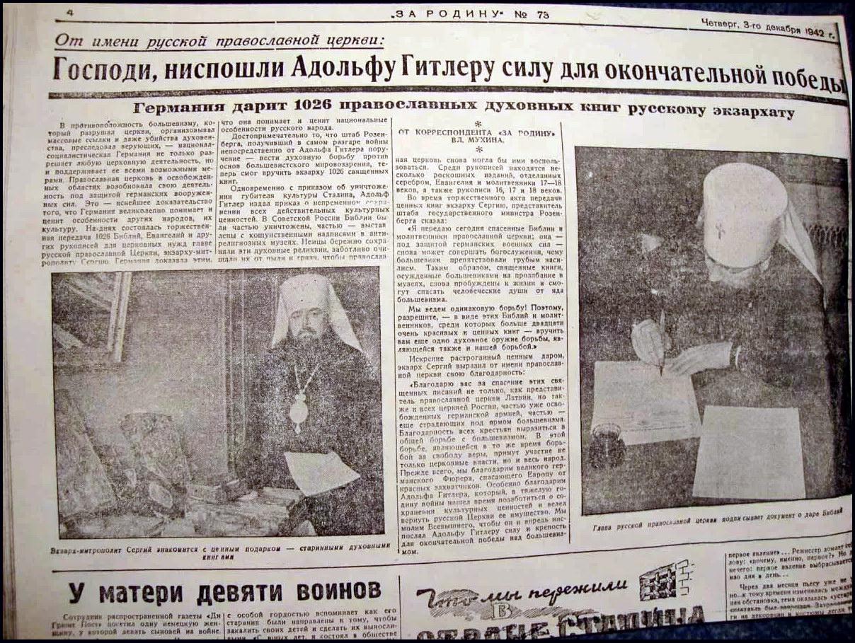 """Газета """"За Родину"""" №73 от 3 декабря 1942 года."""