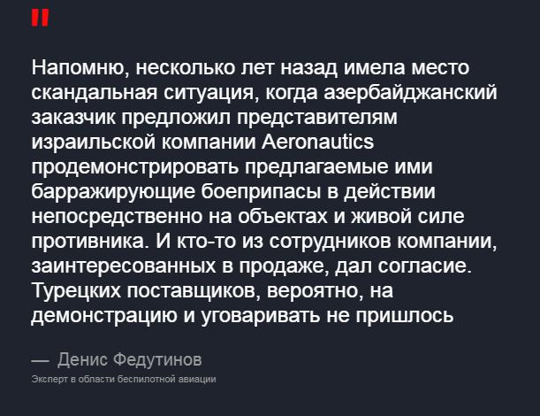 Дрон против танка и летающий камикадзе. Чем Израиль и Турция вооружили Азербайджан 8