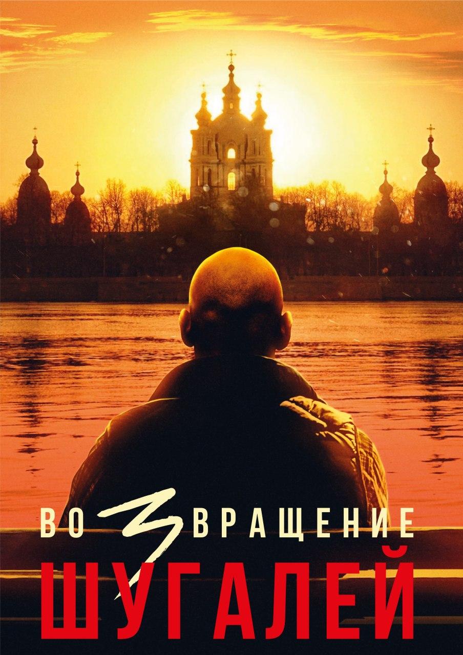 Третья часть «Шугалея» скоро выходит на российские экраны