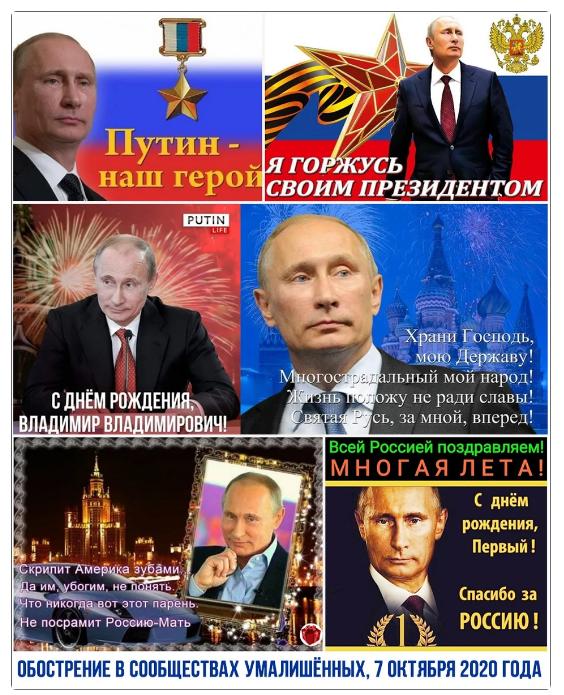 Демотиваторы ко дню рождения Путина