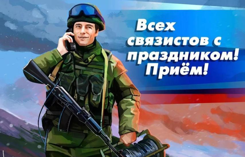 «Нервы армии»: 20 октября – День войск связи ВС РФ...
