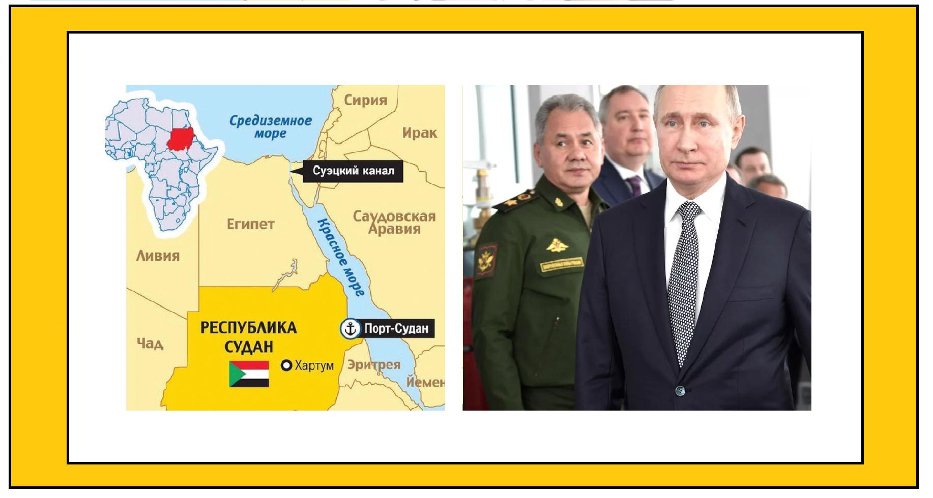 В Судане появится российская военная база