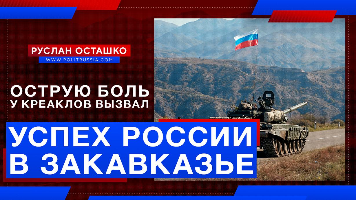 Успех России в Закавказье вызвал острую боль у креаклов