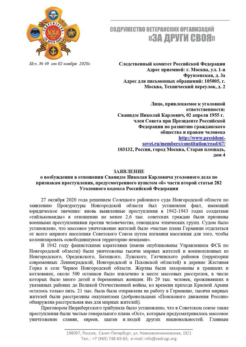 Сванидзе подобрали статью 5