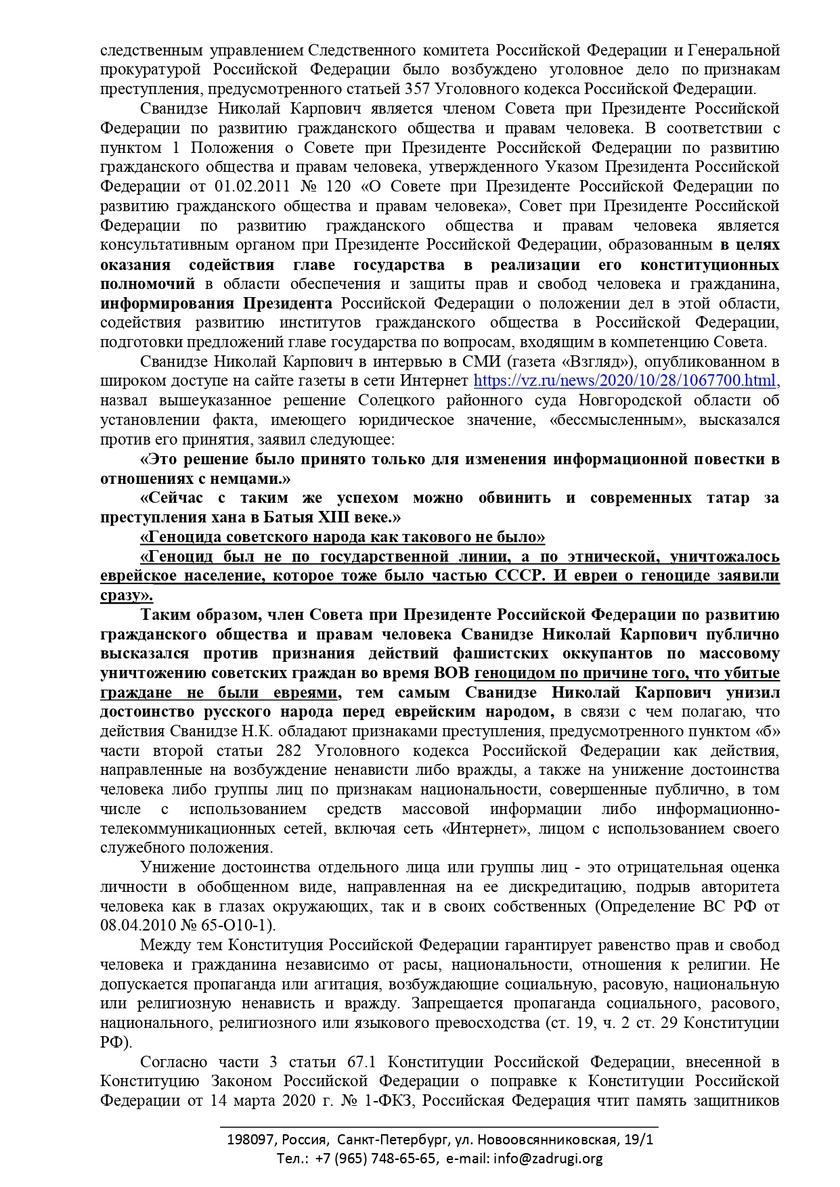 Сванидзе подобрали статью 6