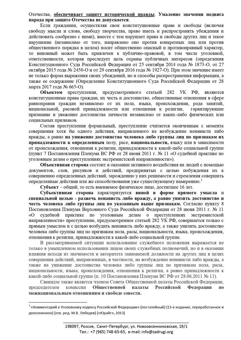 Сванидзе подобрали статью 7