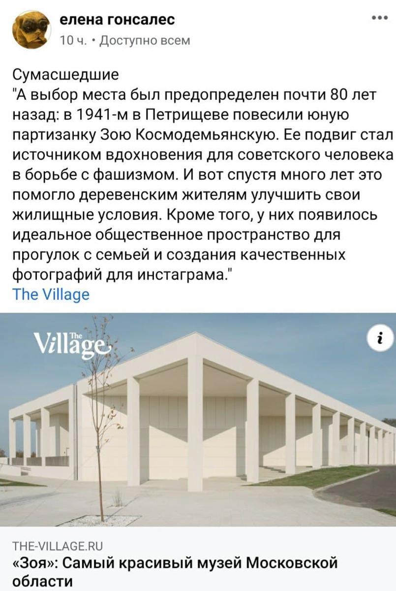 Поколение потупчиков: креативные манагеры предложили селфи и кофе на месте казни Зои Космодемьянской 3