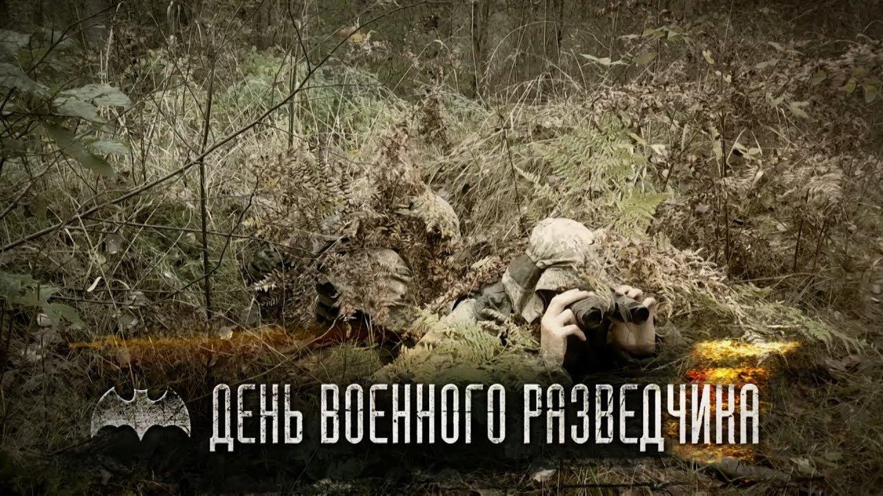 В России отметили День военного разведчика