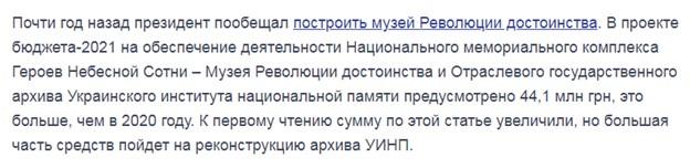 Лжеистория Украины…