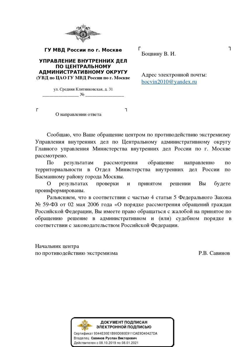Сванидзе «попал»: Путин заговорил об ответственности за отрицание геноцида жителей СССР 3