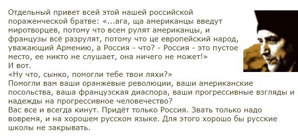 Россия или смерть.