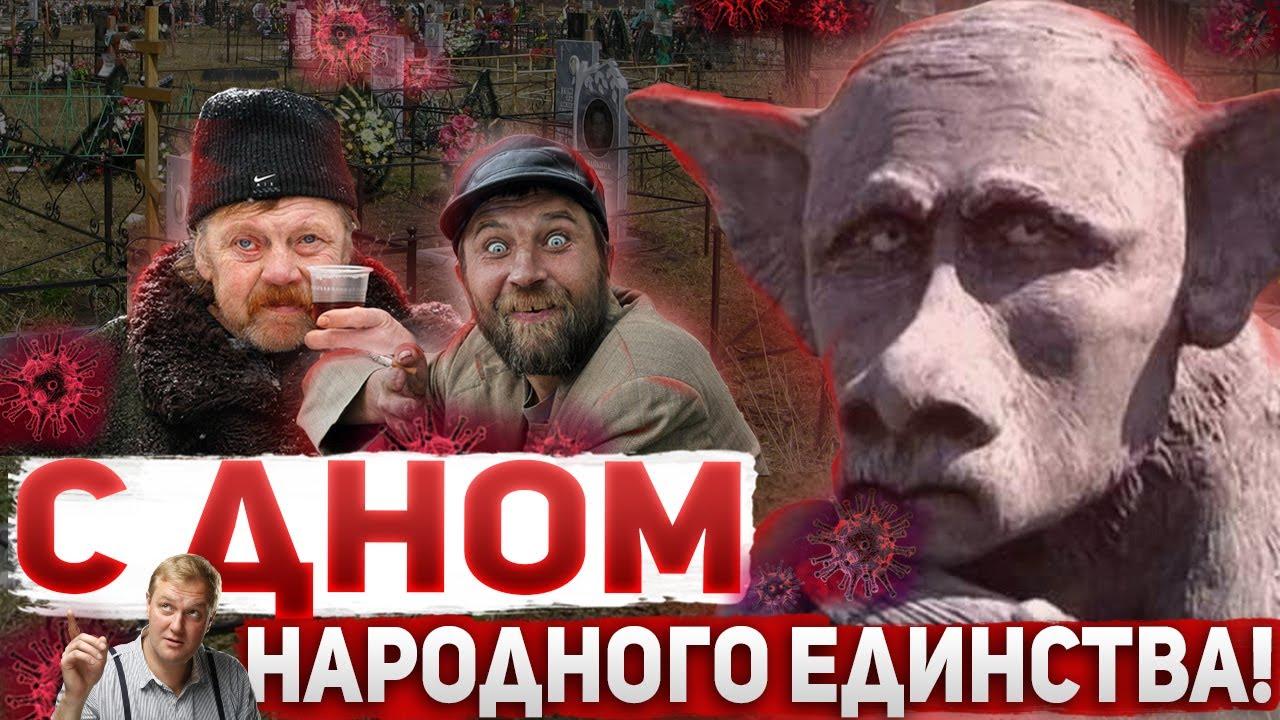С Дном народного единства! Подарки для россиян от президента и Госдумы